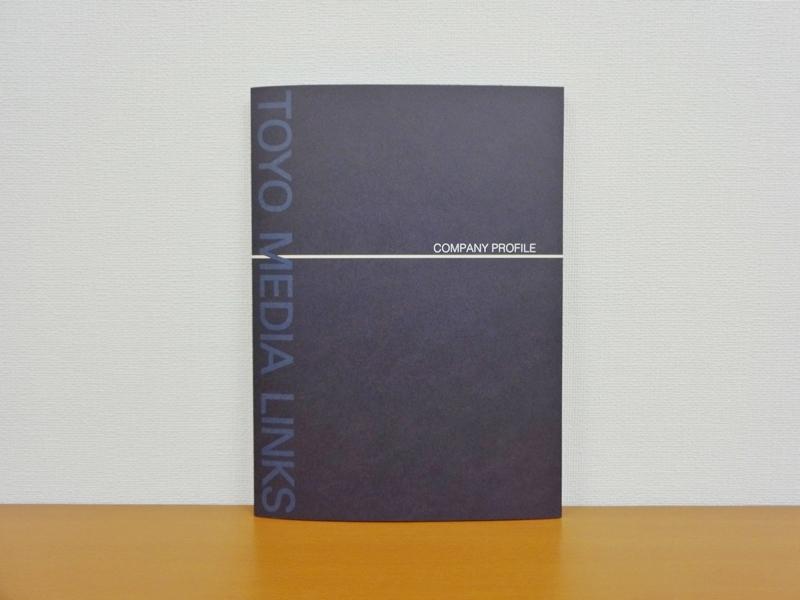 20150821_toyomedialinks_pamphlet02