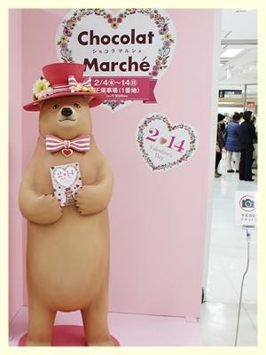160302_tobuhyakkaten_ikebukuro_valentine_fragrance_coordinate04