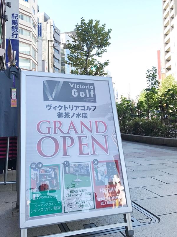 161216_victoriagolf_otyanomizu_fragrance_coordinate02