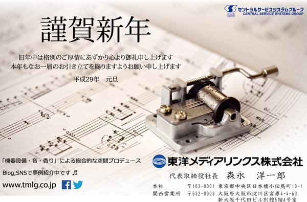 170101_toyomedialinks_nengajou_2017