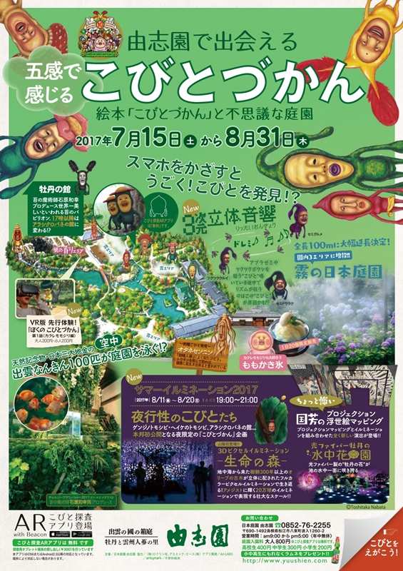 170803_yuushien_kobito_kobitozukan_fragrance_coordinate01