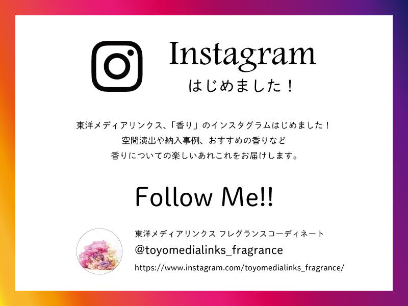 180330_toyomedialinks_fragrace_instagram_open01re